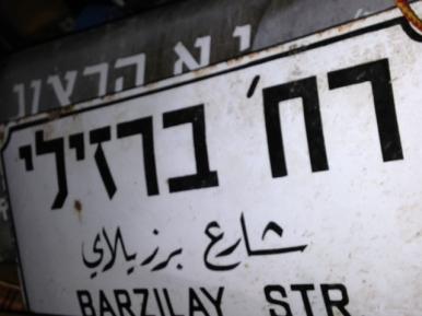 israel-sign
